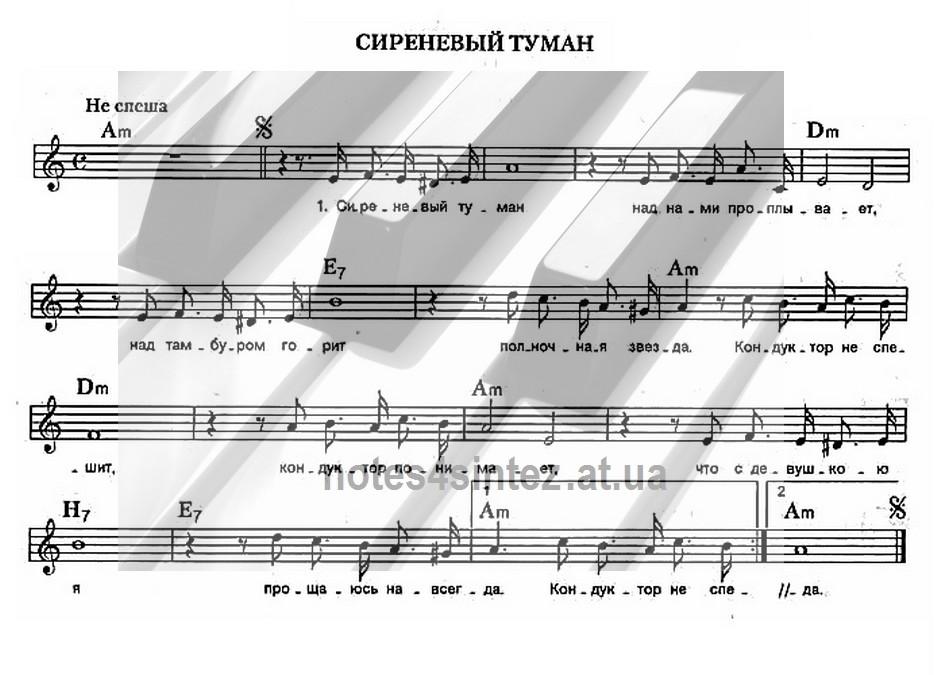 ПЕСНЯ СИРЕНЕВЫЙ ТУМАН МИНУСОВКА СКАЧАТЬ БЕСПЛАТНО