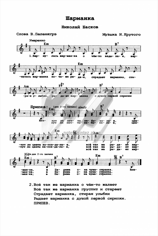 незнакомка аккорды николаев