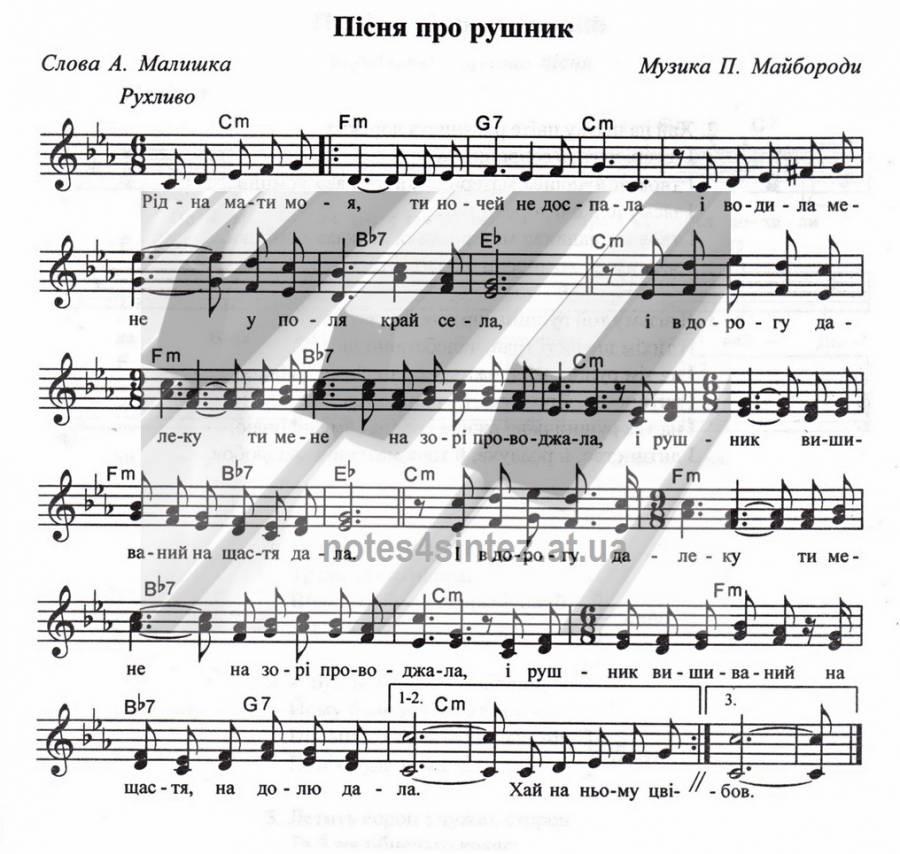 УКРАИНСКАЯ ПЕСНЯ РУШНИК СКАЧАТЬ БЕСПЛАТНО
