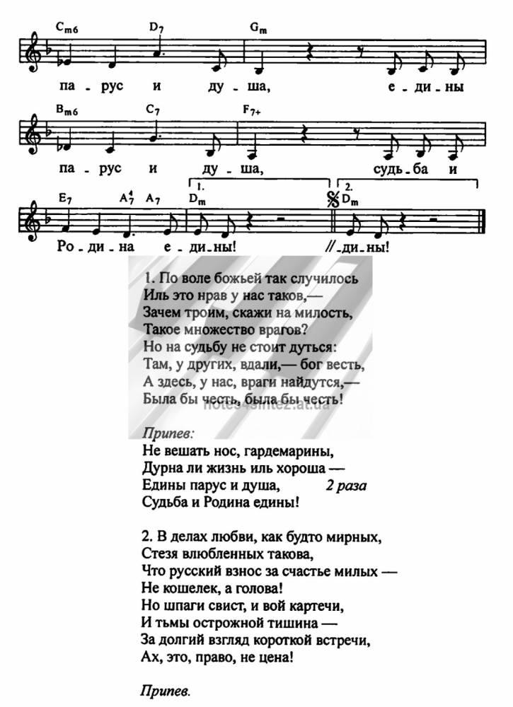 МУЗЫКА К ПЕСНЕ НЕ ВЕШАТЬ НОС ГАРДЕМАРИНЫ СКАЧАТЬ БЕСПЛАТНО
