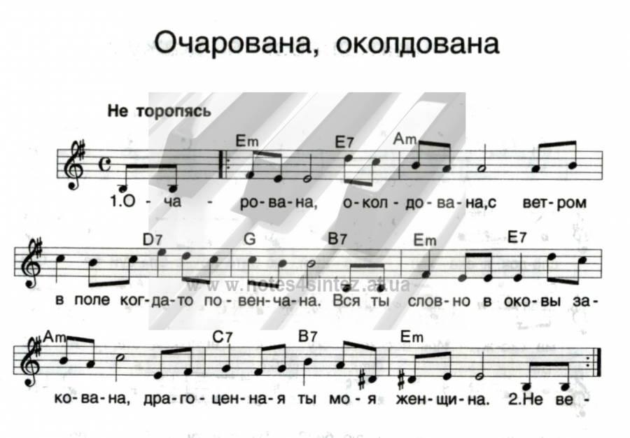 МИНУСОВКА ПЕСНИ ОЧАРОВАНА ОКОЛДОВАНА СКАЧАТЬ БЕСПЛАТНО