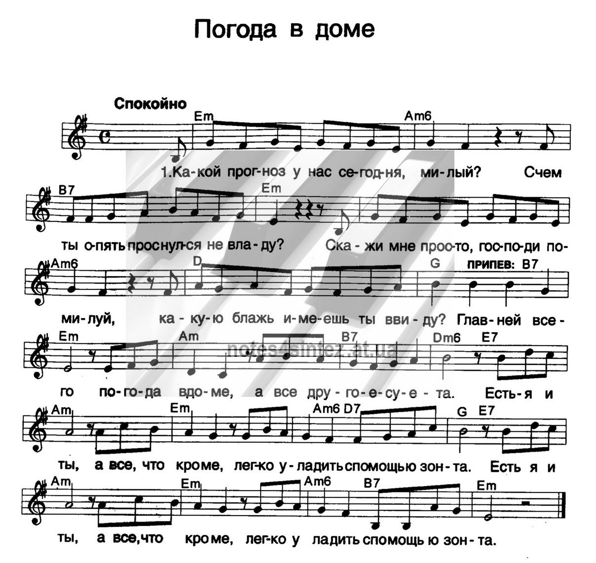 МИНУСОВКА ПЕСНИ ГЛАВНЕЙ ВСЕГО ПОГОДА В ДОМЕ СКАЧАТЬ БЕСПЛАТНО
