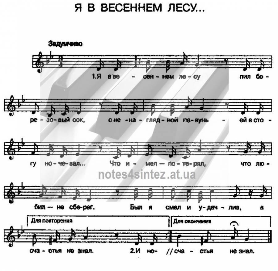 МИНУСОВКА ПЕСНЯ БЕРЁЗОВЫЙ СОК СКАЧАТЬ БЕСПЛАТНО