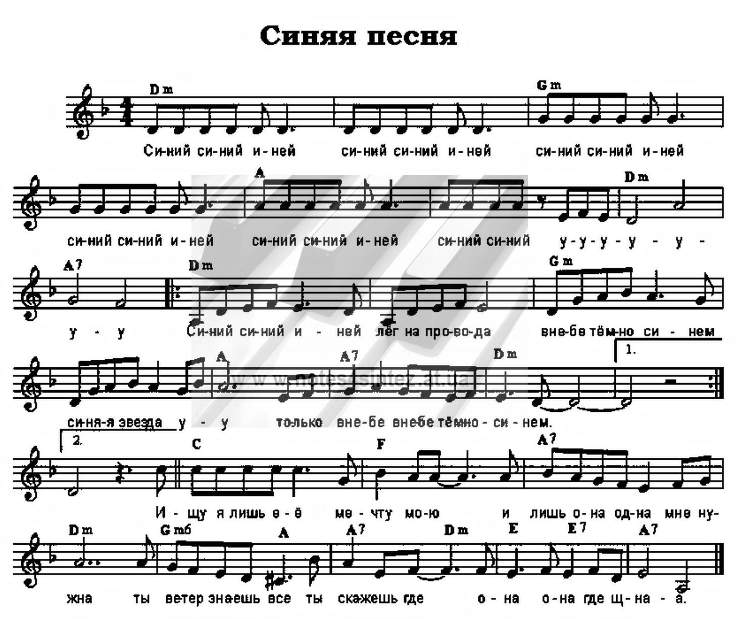 ноты песни синий иней