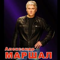 Александр Маршал ноты для синтезатора