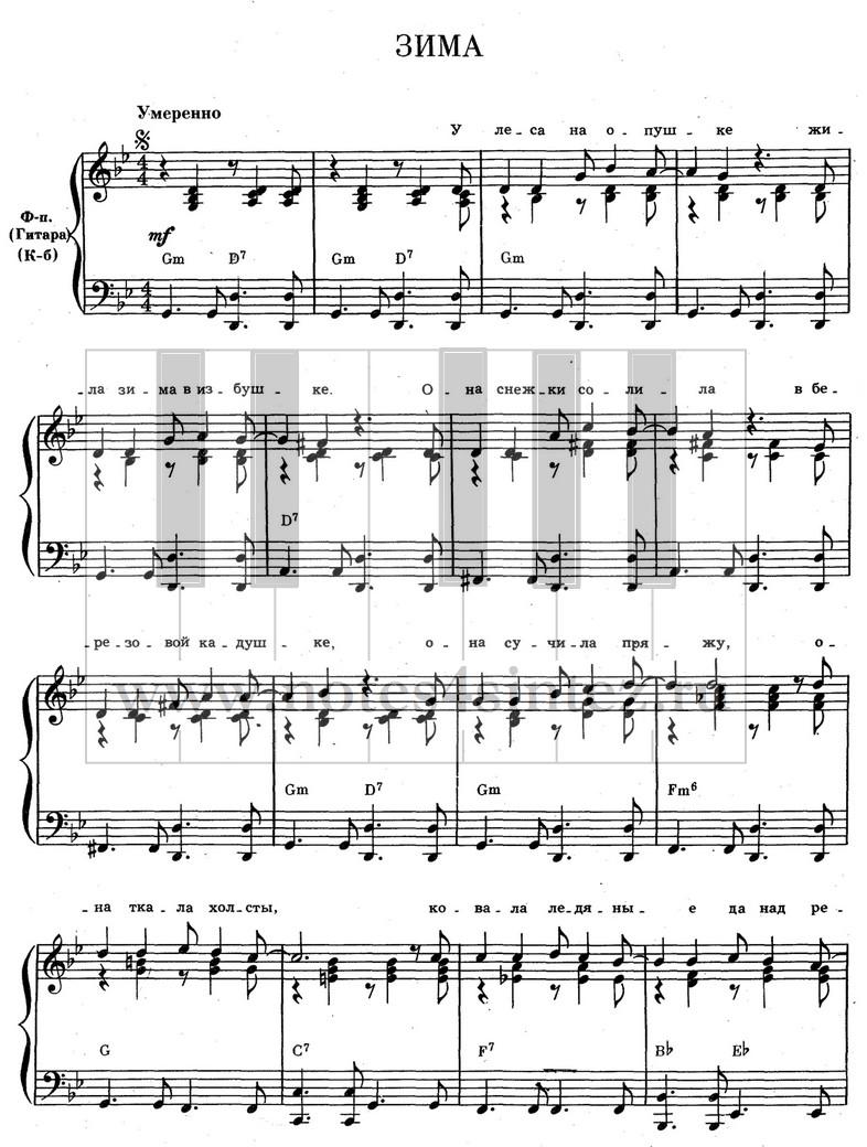 ПЕСНЯ СВЕТЛАНЫ ПРОХОРОВОЙ ЗИМА МИНУС СКАЧАТЬ БЕСПЛАТНО