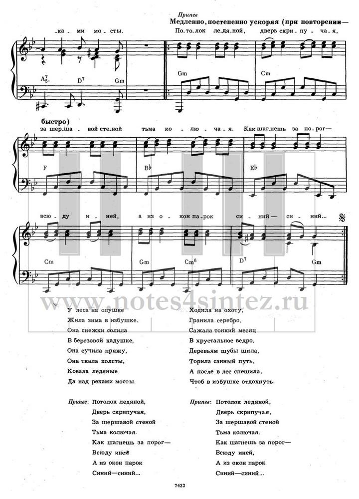 ПЕСНЯ ЗИМА ПОТОЛОК ЛЕДЯНОЙ ДВЕРЬ СКРИПУЧАЯ СКАЧАТЬ БЕСПЛАТНО
