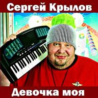 Сергей Крылов ноты для синтезатора
