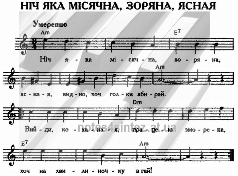 ПЕСНЯ НIЧ ЯКА МIСЯЧНА ЗОРЯНА ЯСНАЯ СКАЧАТЬ БЕСПЛАТНО