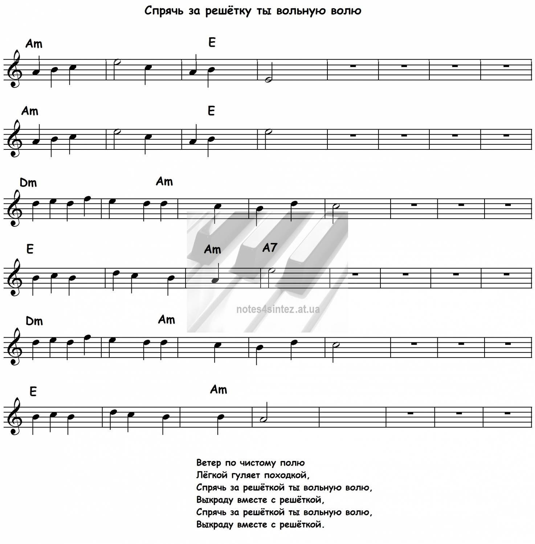 Ноты скачать мелодия из к ф цыган.