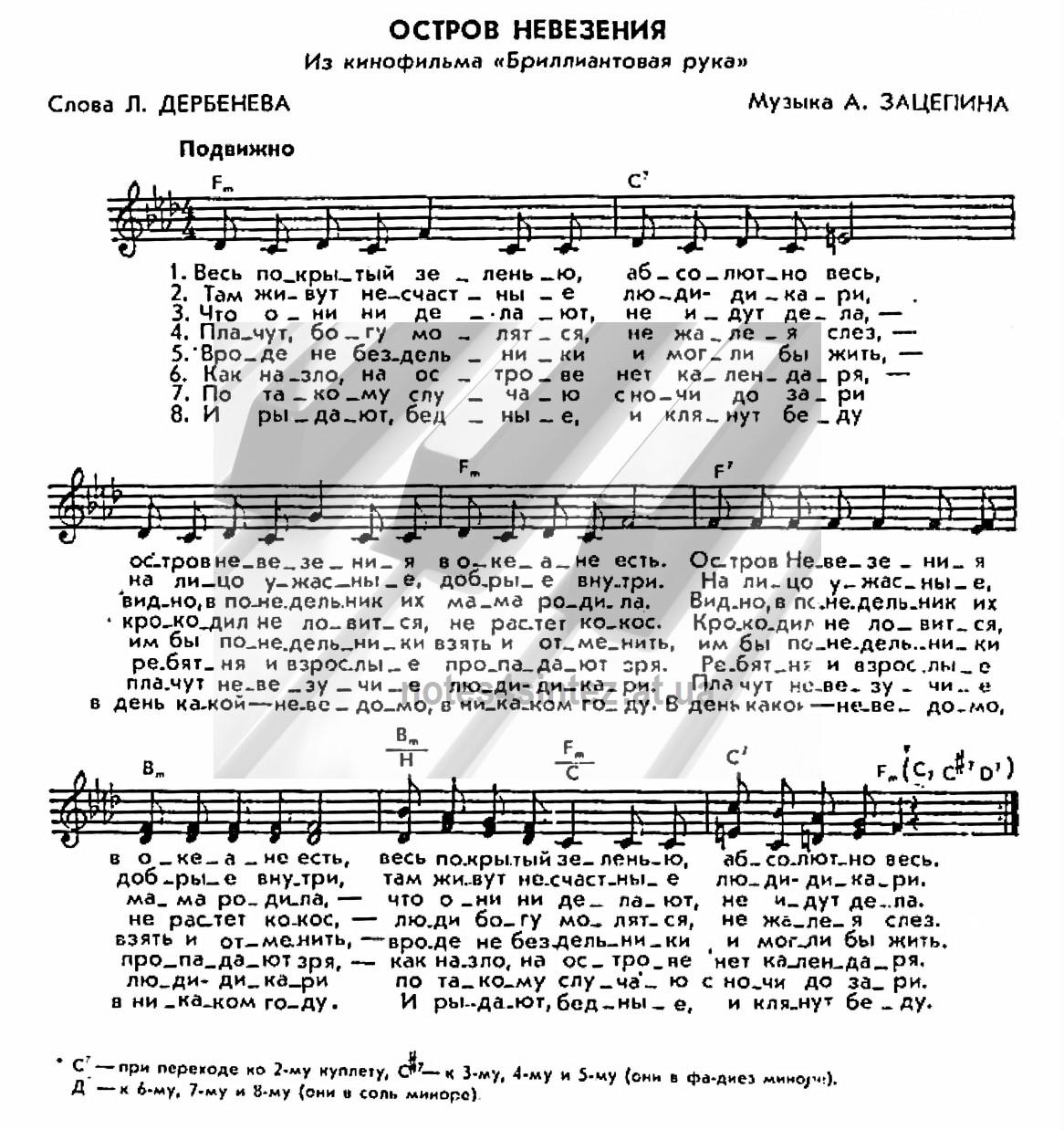 ПЕСНЯ ОСТРОВ НЕВЕЗЕНИЯ МИНУСОВКА СКАЧАТЬ БЕСПЛАТНО