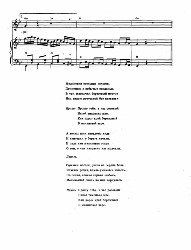 В МАЛИНОВКЕ ЗАСЛЫШАН ГОЛОСОК ПЕСНЯ СКАЧАТЬ БЕСПЛАТНО