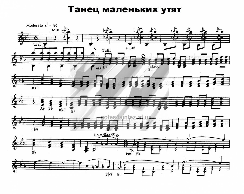МИНУСОВКА ТАНЕЦ МАЛЕНЬКИХ УТЯТ MP3 СКАЧАТЬ БЕСПЛАТНО