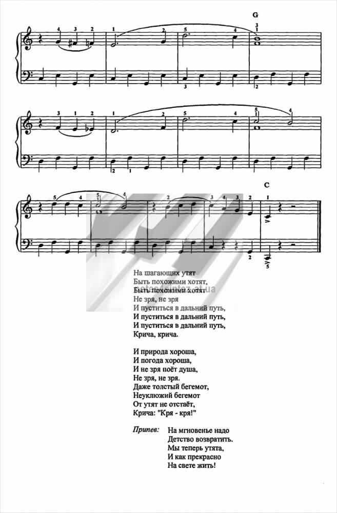 ФРАНЦУЗСКАЯ НАРОДНАЯ ПЕСНЯ ТАНЕЦ МАЛЕНЬКИХ УТЯТ СКАЧАТЬ БЕСПЛАТНО