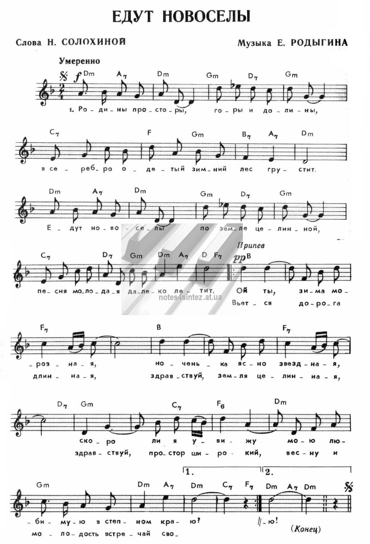 Дискомафия - Едут новоселы - песня едут новоселы