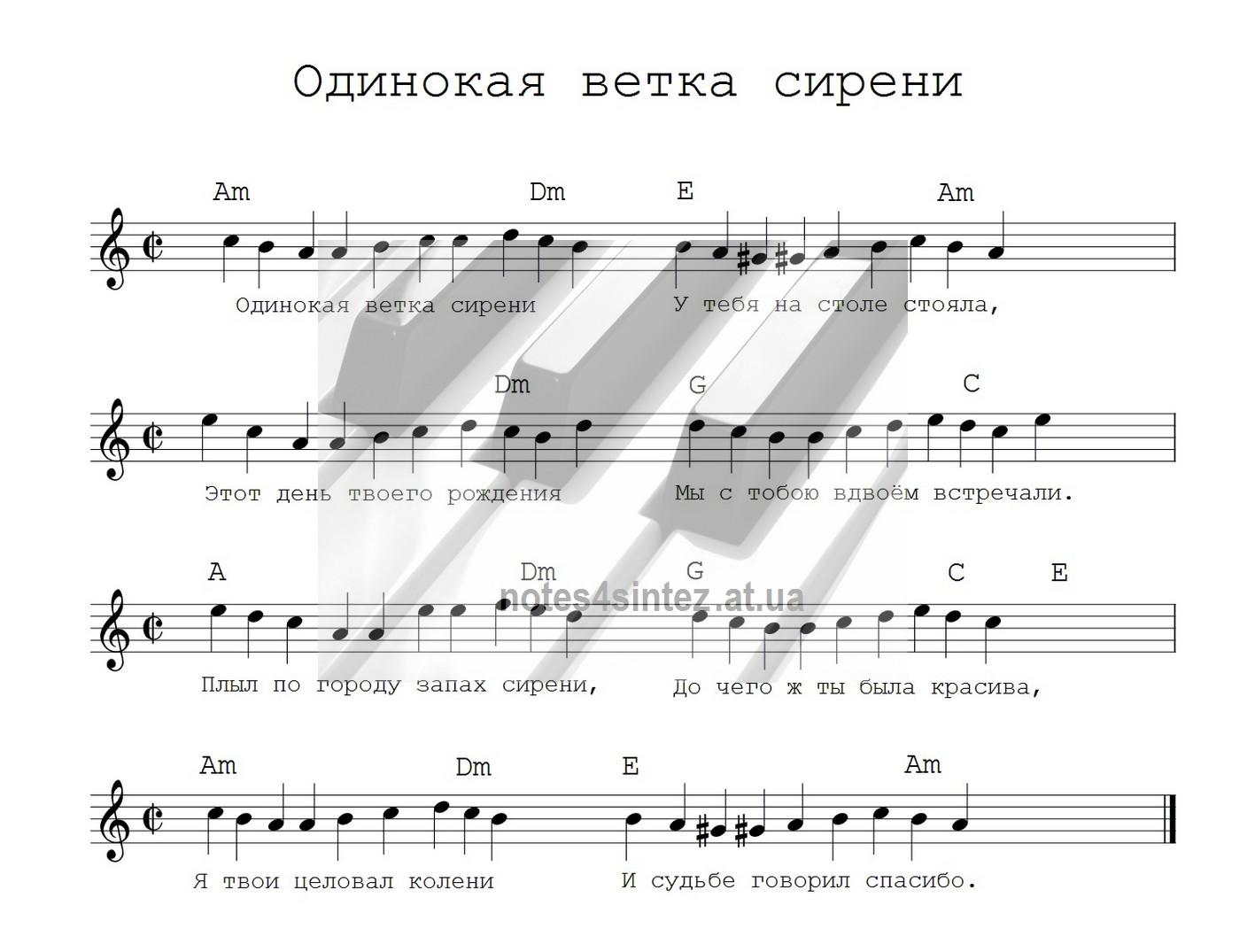 Песня одинокая ветка сирени текст песни