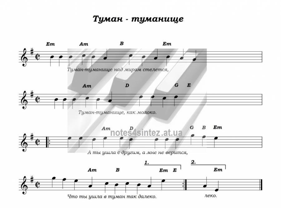 ПЕСНЯ ТУМАН ТУМАНИЩЕ НАД МИРОМ СТЕЛЕТСЯ СКАЧАТЬ БЕСПЛАТНО