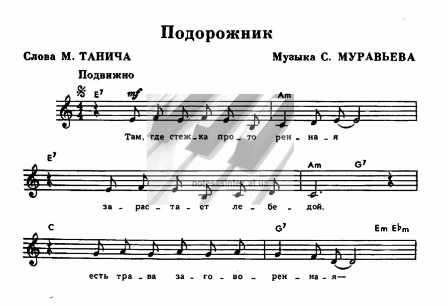 МИНУСОВКА ПЕСНИ ПОДОРОЖНИК ТРАВА СКАЧАТЬ БЕСПЛАТНО