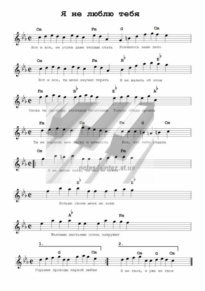 Гурцкая ноты