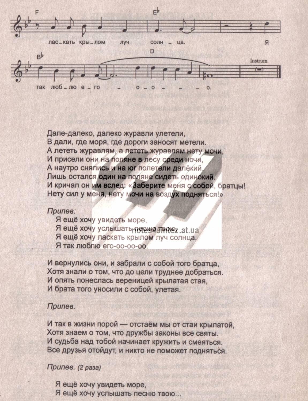 ДЕТСКАЯ ПЕСНЯ УЛЕТАЮТ ЖУРАВЛИ ДАЛЕКО ЗА КРАЙ ЗЕМЛИ СКАЧАТЬ БЕСПЛАТНО
