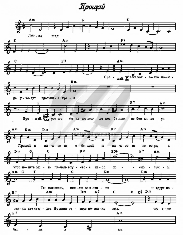 ПЕСНЯ ПРОЩАЙ ОТ ВСЕХ ВОКЗАЛОВ ПОЕЗДА СКАЧАТЬ БЕСПЛАТНО