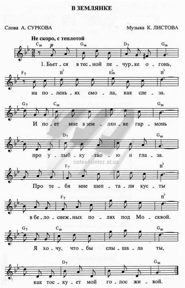 ТЕКСТ И МИНУСОВКА ПЕСНЕ КАТЮША В ЗЕМЛЯНКЕ СКАЧАТЬ БЕСПЛАТНО