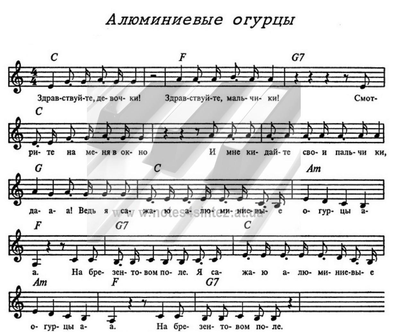 Текст и слова песни «Алюминиевые огурцы» - Кино 70