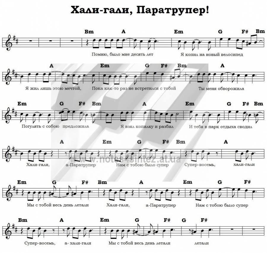 ПЕСНЯ ХАЛИ ГАЛИ ПАРАТРУПЕР СКАЧАТЬ БЕСПЛАТНО